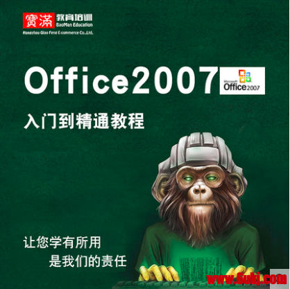office2007视频教程 word/excel/ppt/outloo